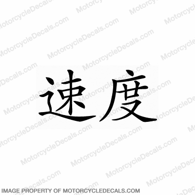 Chinese Symbol Decal (Speed)